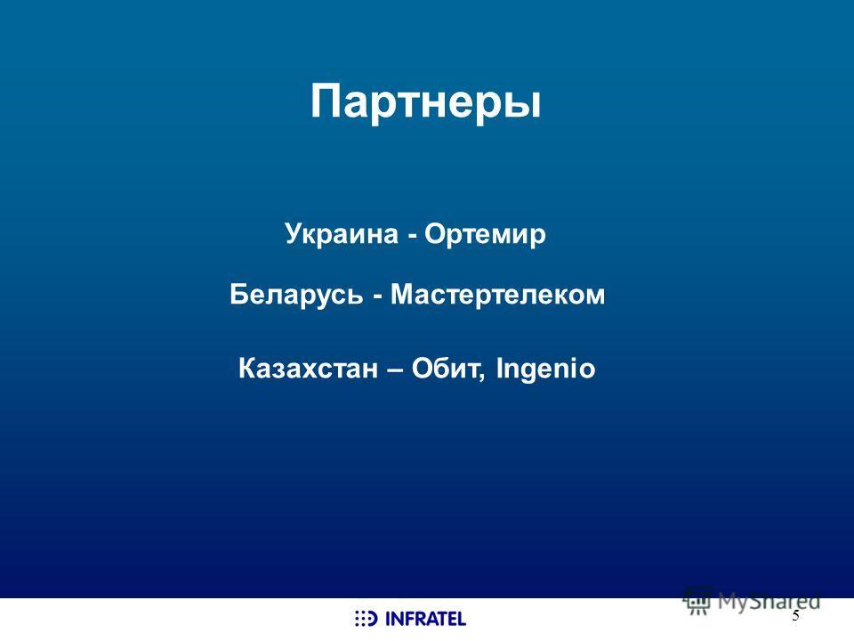 Партнеры 5 Украина - Ортемир Беларусь - Мастертелеком Казахстан – Обит, Ingenio