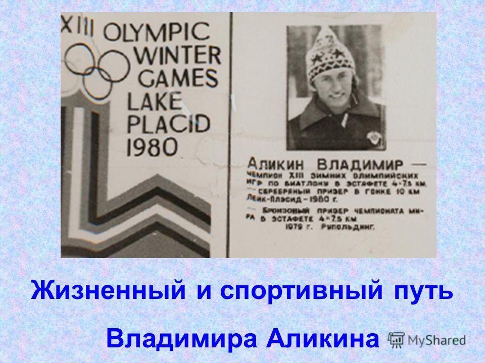 Жизненный и спортивный путь Владимира Аликина