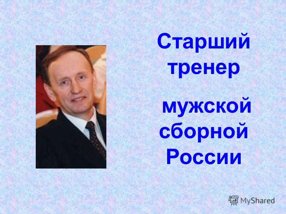 Старший тренер мужской сборной России