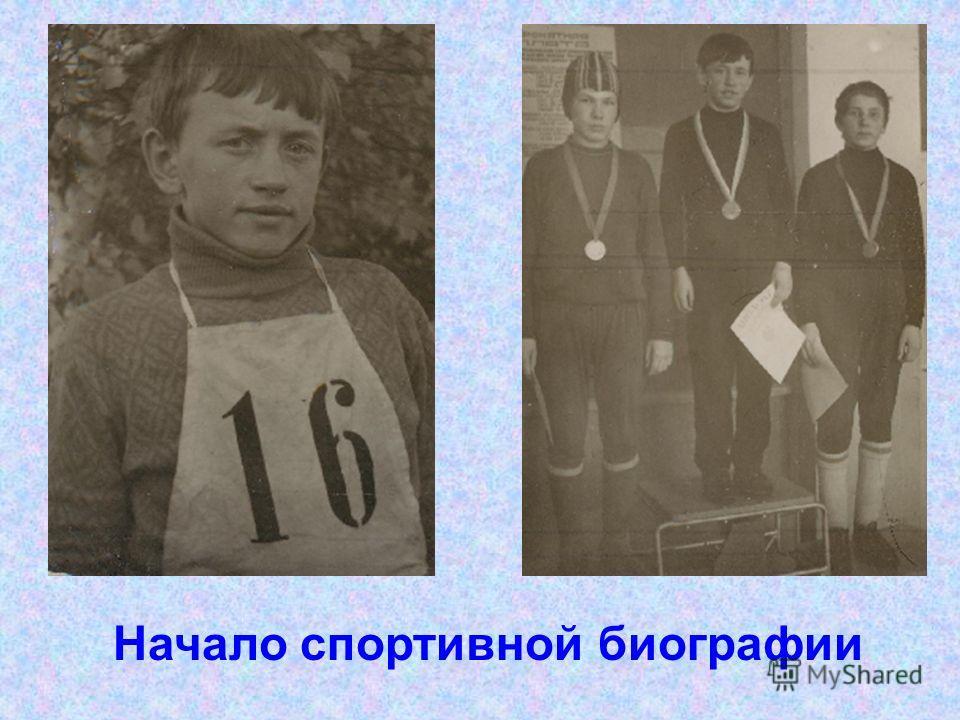 Начало спортивной биографии