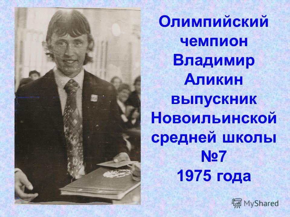 Олимпийский чемпион Владимир Аликин выпускник Новоильинской средней школы 7 1975 года