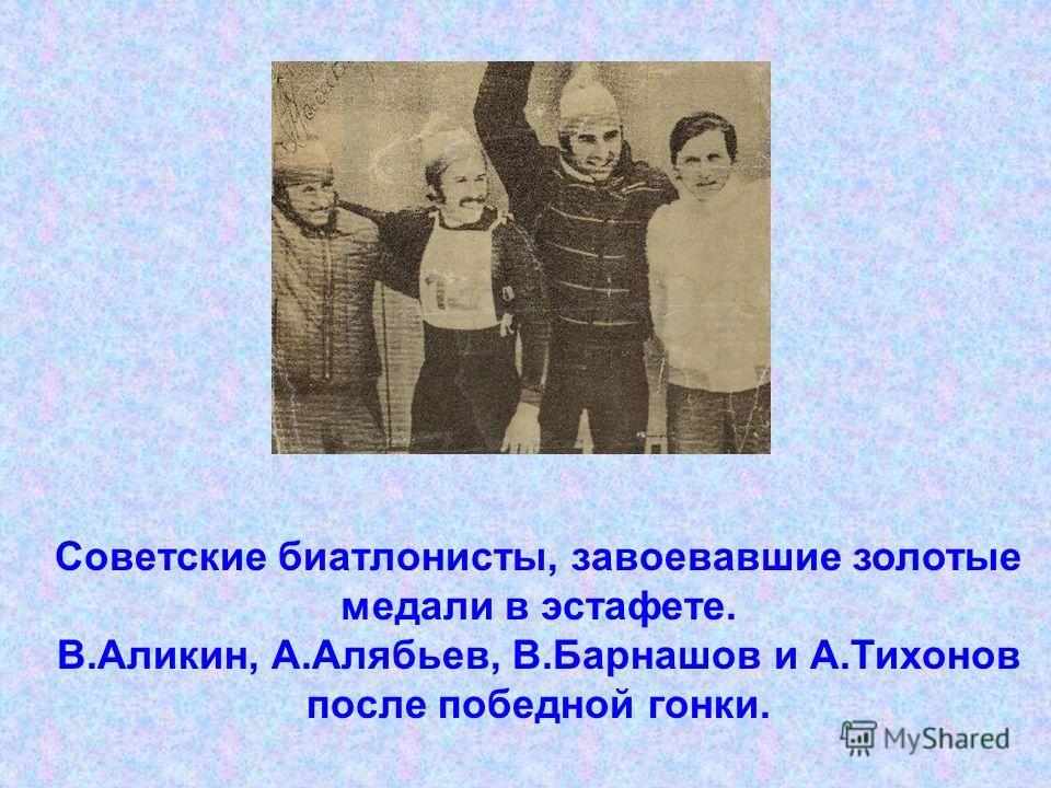 Советские биатлонисты, завоевавшие золотые медали в эстафете. В.Аликин, А.Алябьев, В.Барнашов и А.Тихонов после победной гонки.