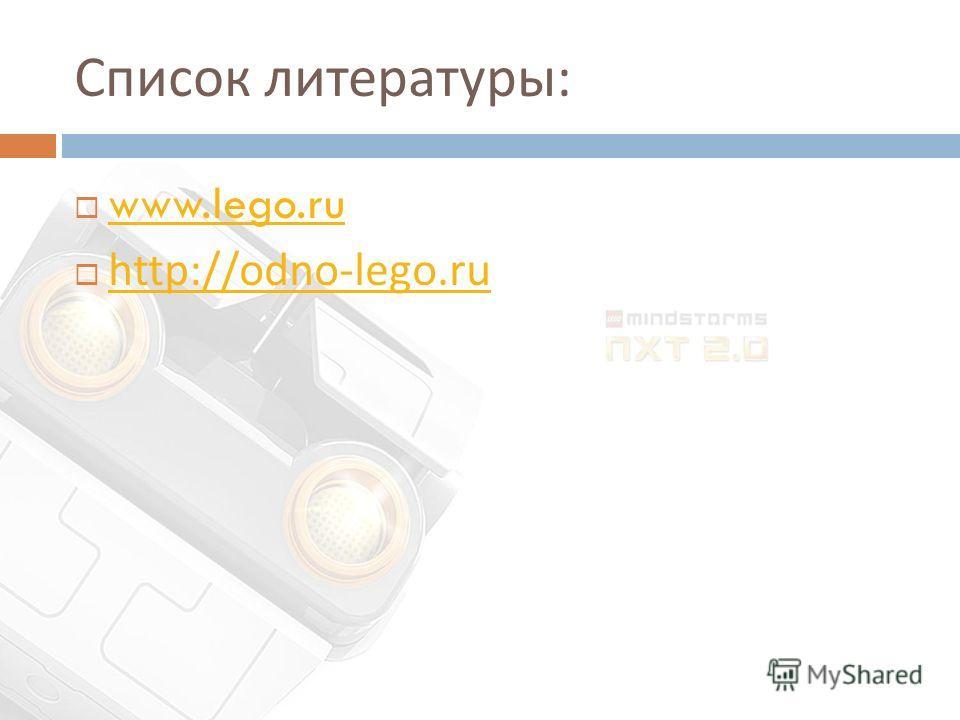 Список литературы : www.lego.ru http://odno-lego.ru