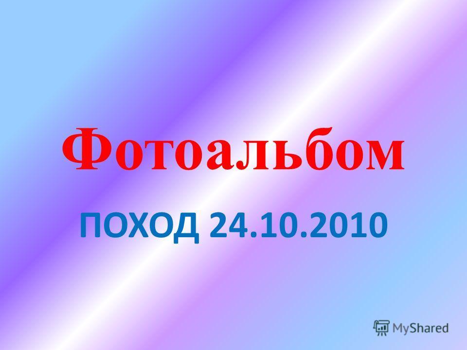 Фотоальбом ПОХОД 24.10.2010