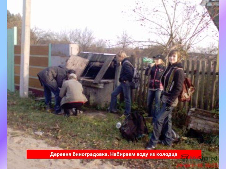 Деревня Виноградовка. Набираем воду из колодца
