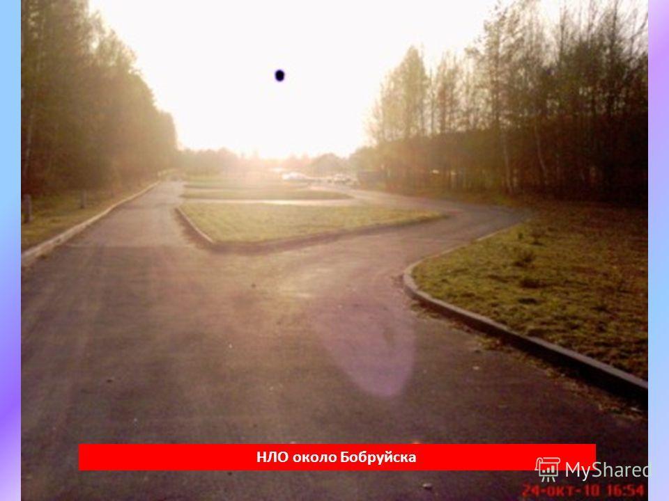 НЛО около Бобруйска