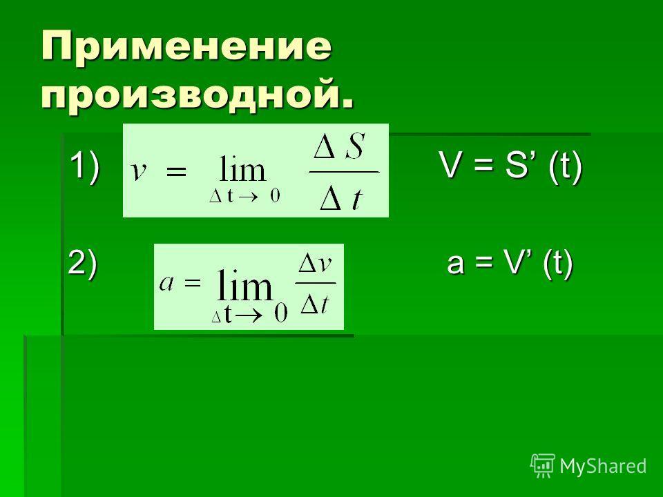 Применение производной. 1) V = S (t) 2) a = V (t)