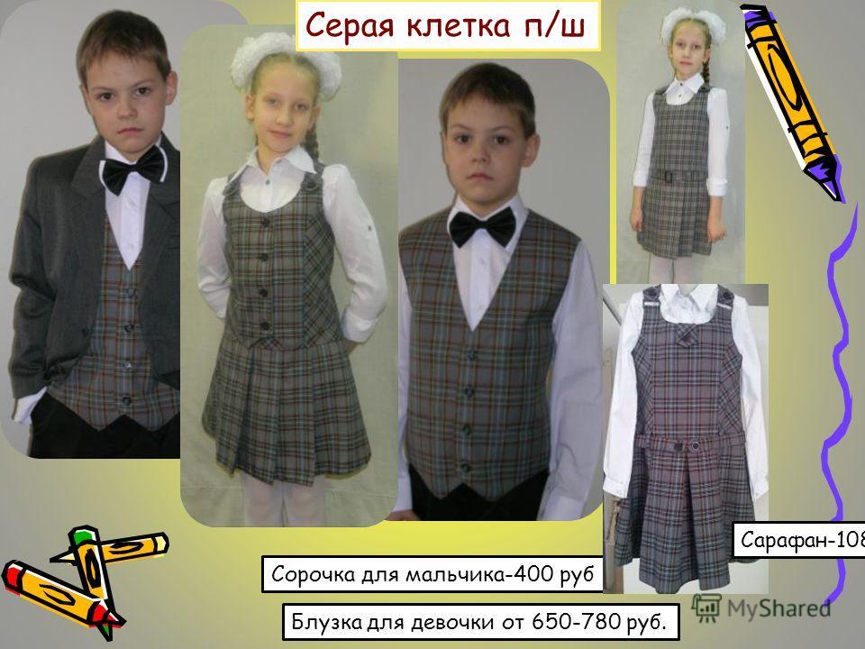 Блузка для девочки от 650-780 руб. Сорочка для мальчика-400 руб Серая клетка п/ш Сарафан-1080 руб.
