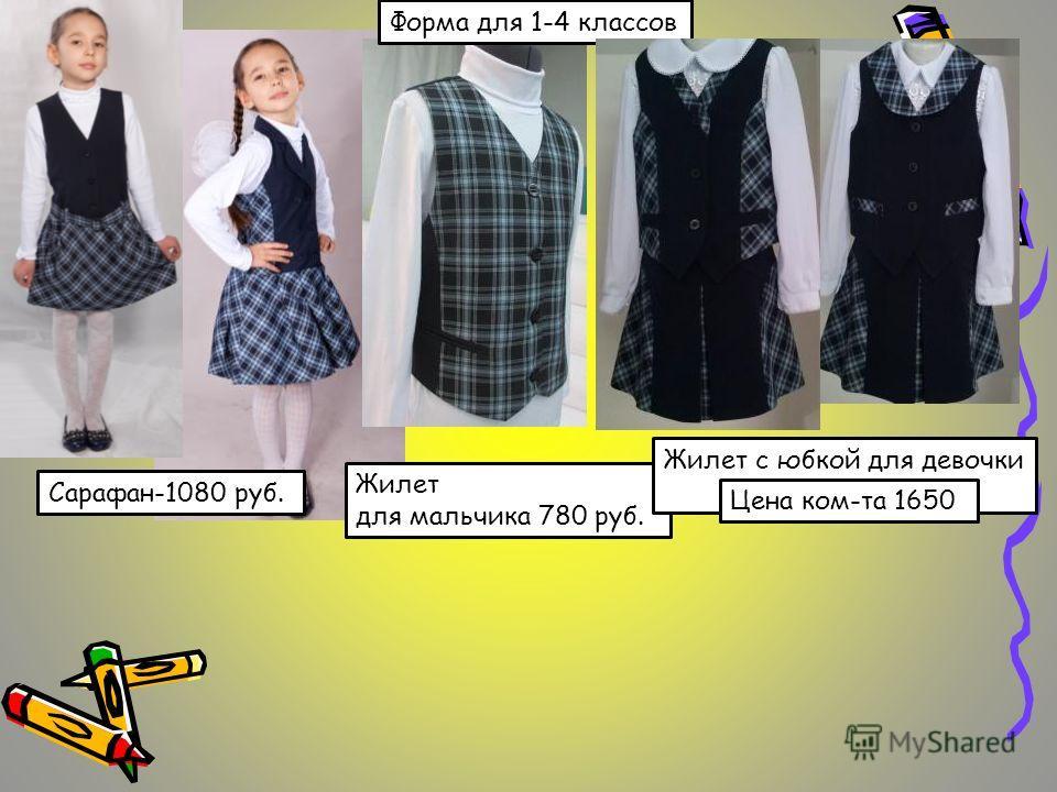 Жилет для мальчика 780 руб. Жилет с юбкой для девочки Цена ком-та 1650 Сарафан-1080 руб. Форма для 1-4 классов