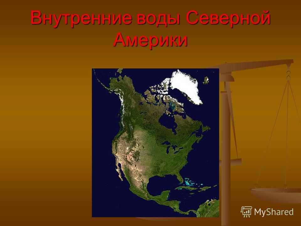 Внутренние воды Северной Америки