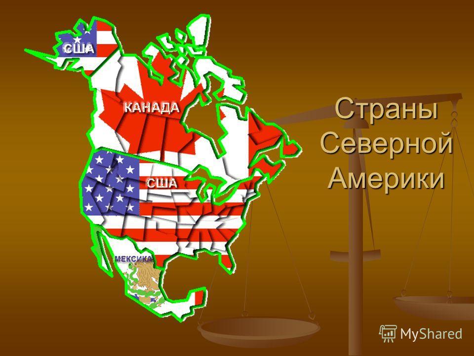 Страны Северной Америки