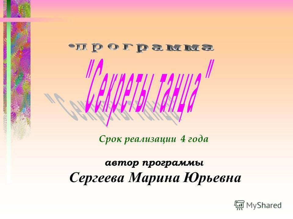 Срок реализации 4 года автор программы Сергеева Марина Юрьевна
