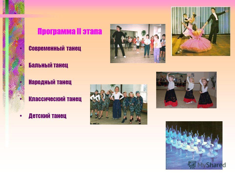 Программа II этапа Современный танец Бальный танец Народный танец Классический танец Детский танец