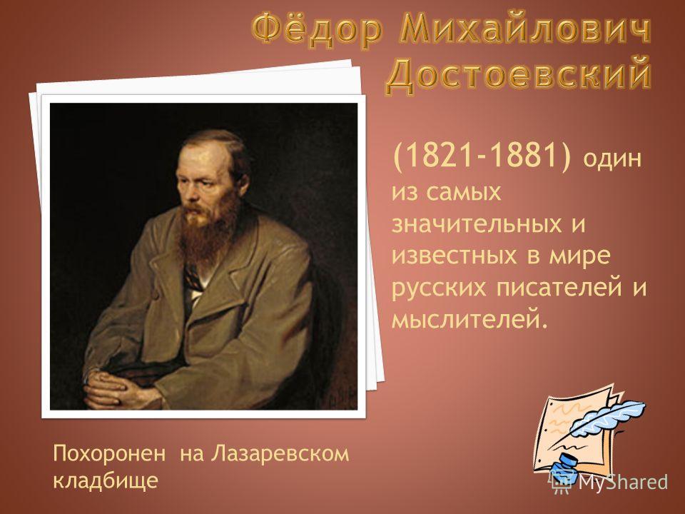 (1821-1881) один из самых значительных и известных в мире русских писателей и мыслителей. Похоронен на Лазаревском кладбище