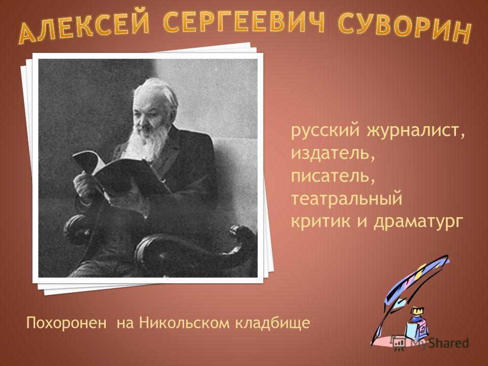 русский журналист, издатель, писатель, театральный критик и драматург Похоронен на Никольском кладбище
