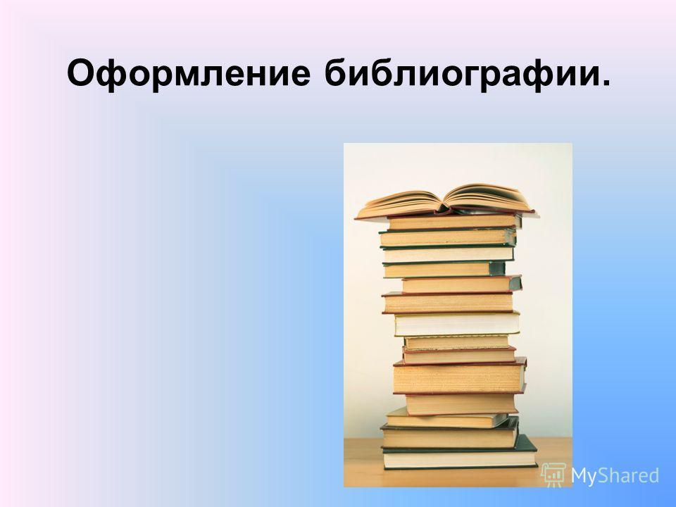 Оформление библиографии.
