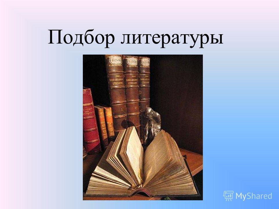 Подбор литературы