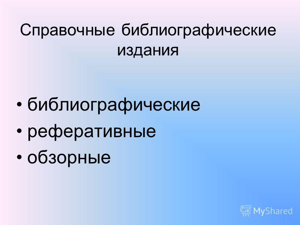 Справочные библиографические издания библиографические реферативные обзорные