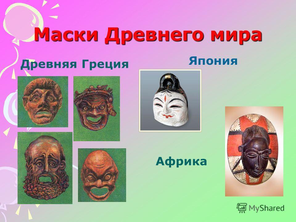 Маски Древнего мира Древняя Греция Япония Африка