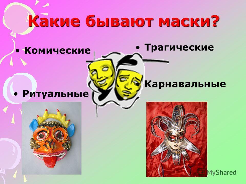 Какие бывают маски? Комические Трагические Ритуальные Карнавальные