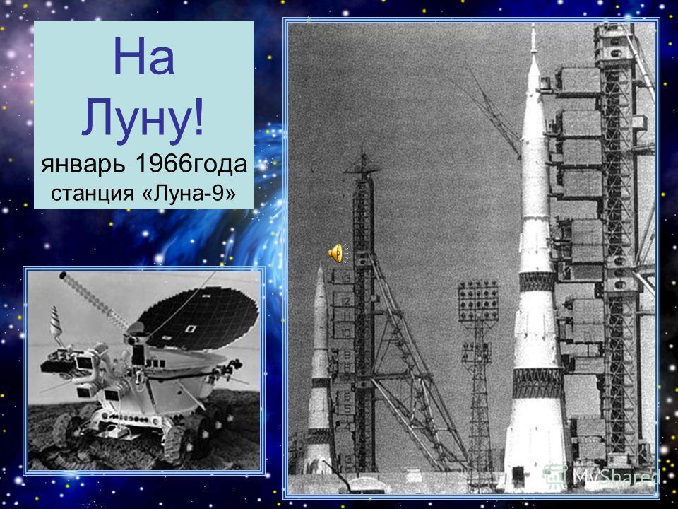 На Луну! январь 1966года станция «Луна-9»