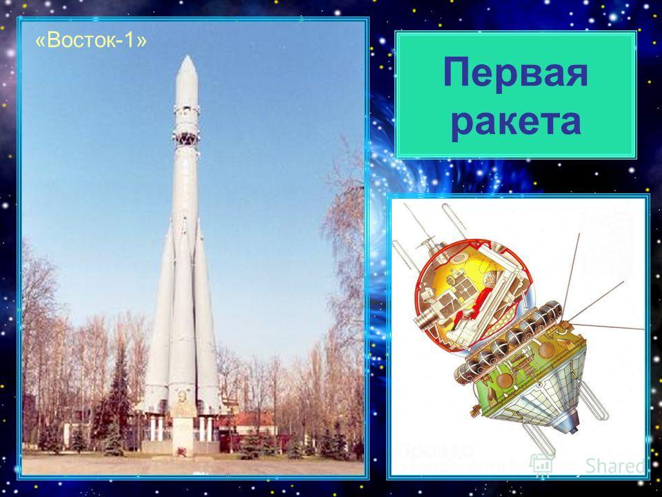 Первая ракета «Восток-1»