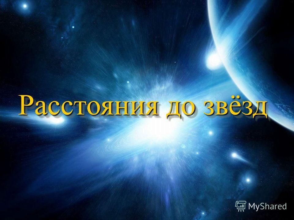 Расстояния до звёзд Расстояния до звёзд