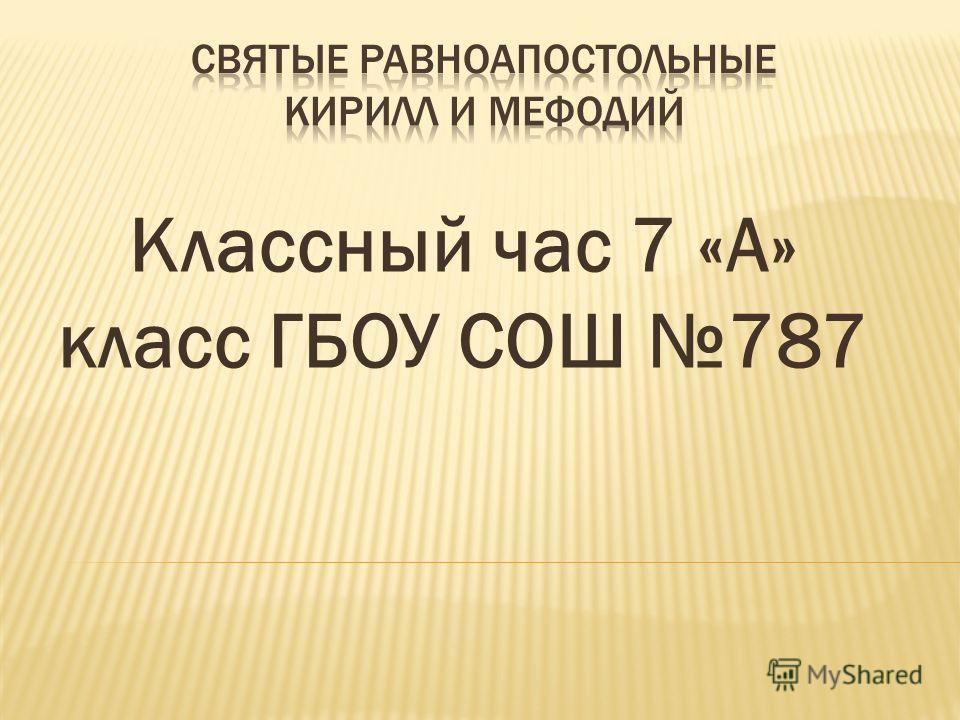 Классный час 7 «А» класс ГБОУ СОШ 787