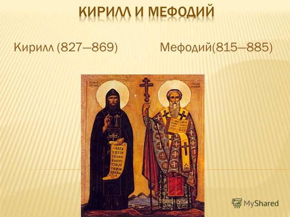 Кирилл (827869) Мефодий(815885)