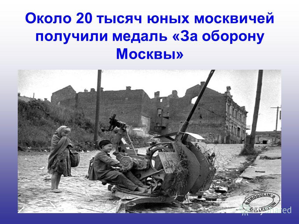 Около 20 тысяч юных москвичей получили медаль «За оборону Москвы»