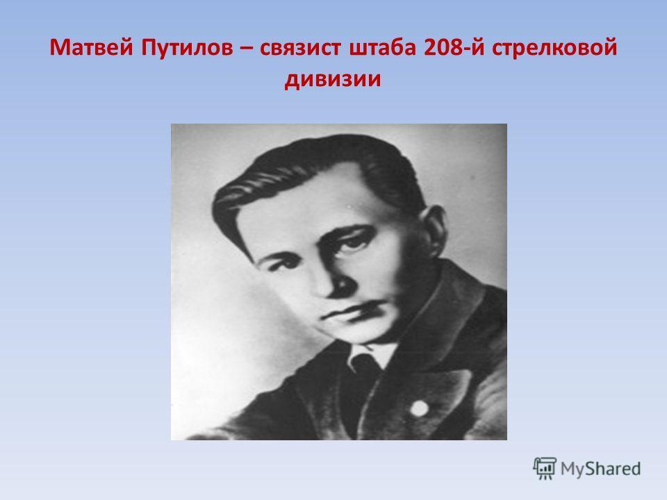 Матвей Путилов – связист штаба 208-й стрелковой дивизии