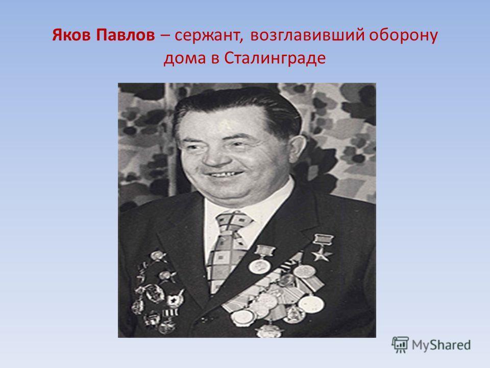 Яков Павлов – сержант, возглавивший оборону дома в Сталинграде