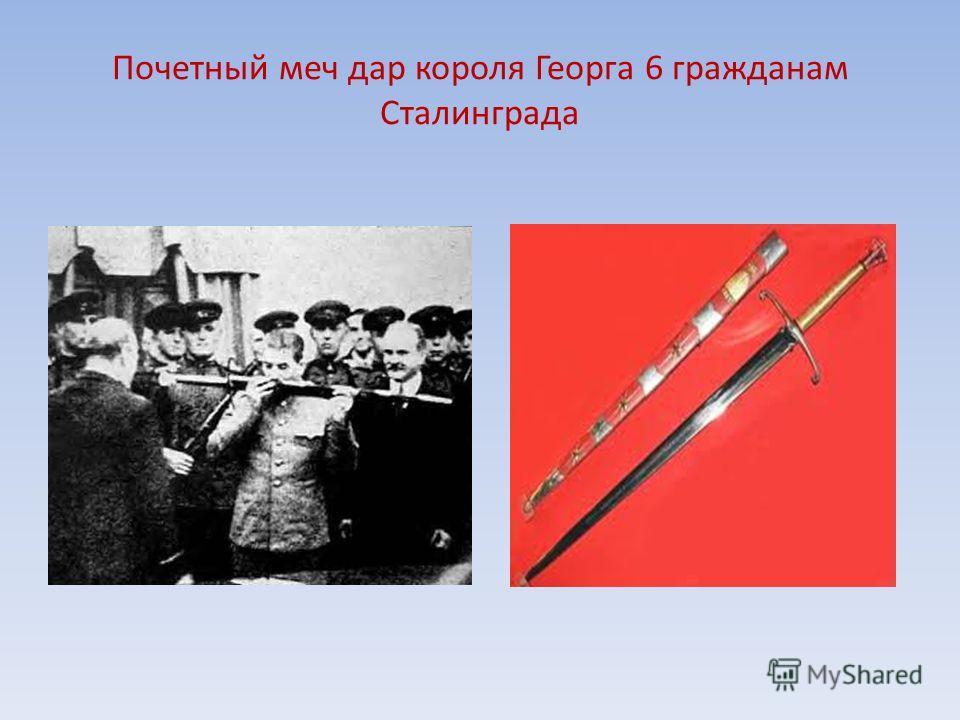 Почетный меч дар короля Георга 6 гражданам Сталинграда