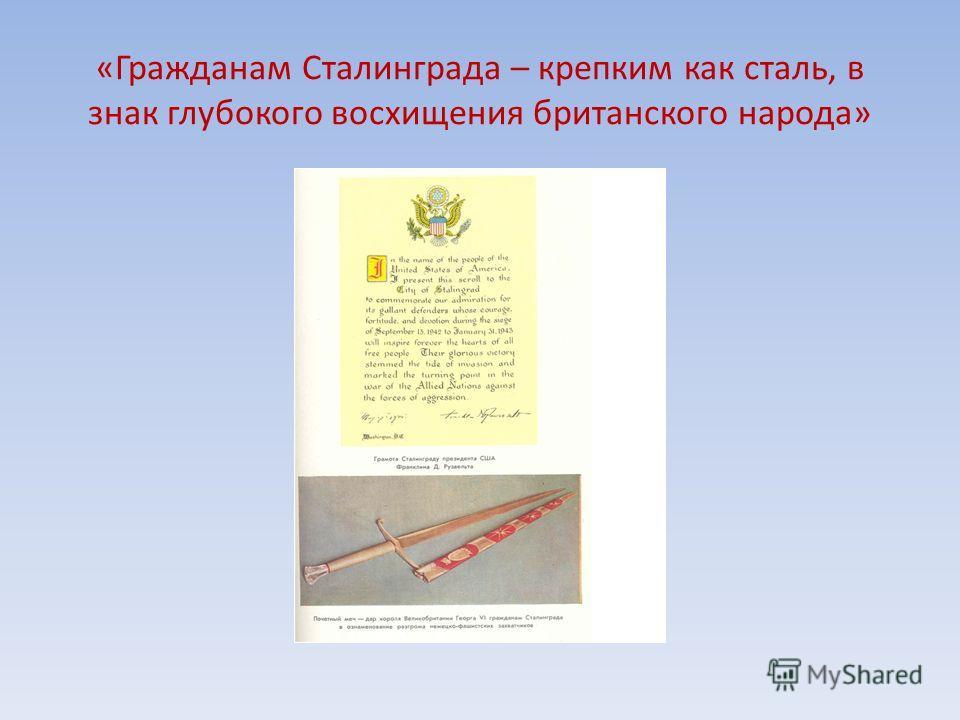 «Гражданам Сталинграда – крепким как сталь, в знак глубокого восхищения британского народа»