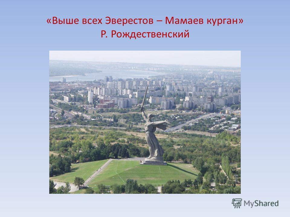 «Выше всех Эверестов – Мамаев курган» Р. Рождественский