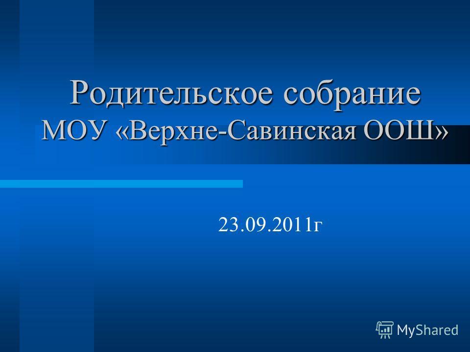 Родительское собрание МОУ «Верхне-Савинская ООШ» 23.09.2011г