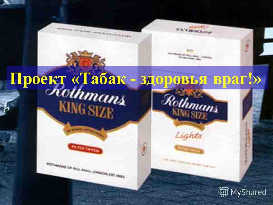 Проект «Табак - здоровья враг!»