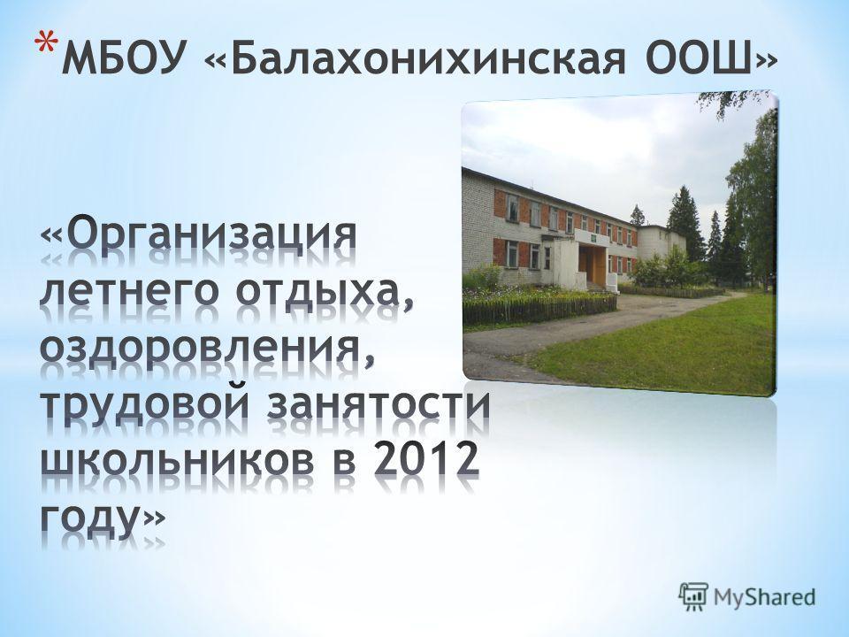 * МБОУ «Балахонихинская ООШ»