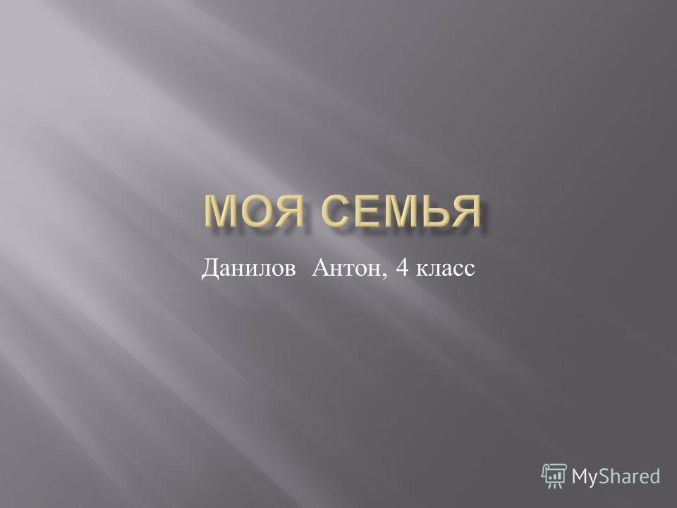 Данилов Антон, 4 класс
