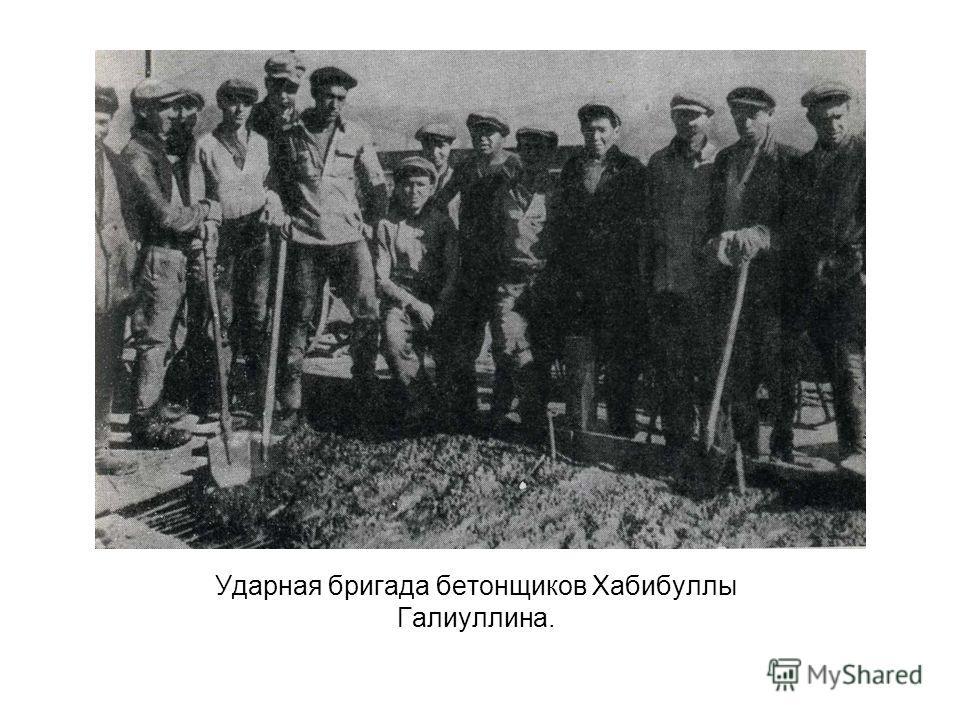 Ударная бригада бетонщиков Хабибуллы Галиуллина.