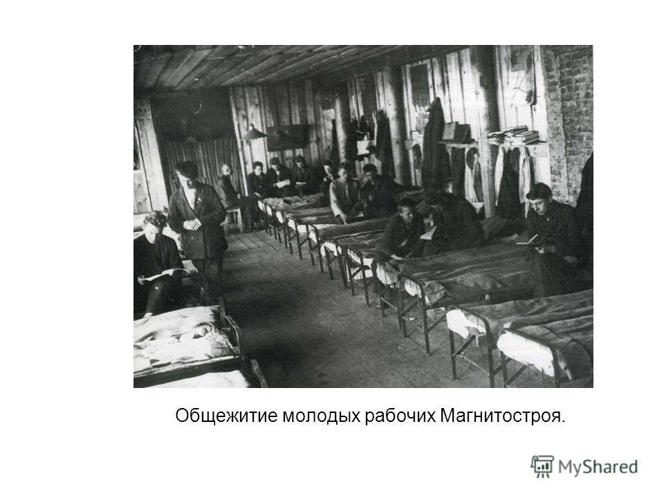 Общежитие молодых рабочих Магнитостроя.