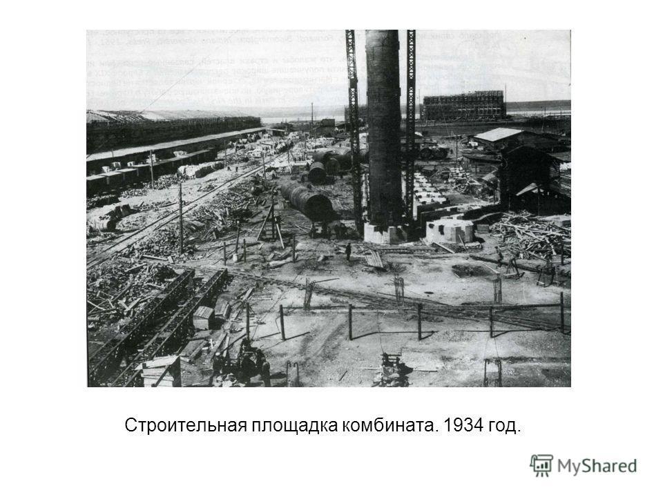 Строительная площадка комбината. 1934 год.