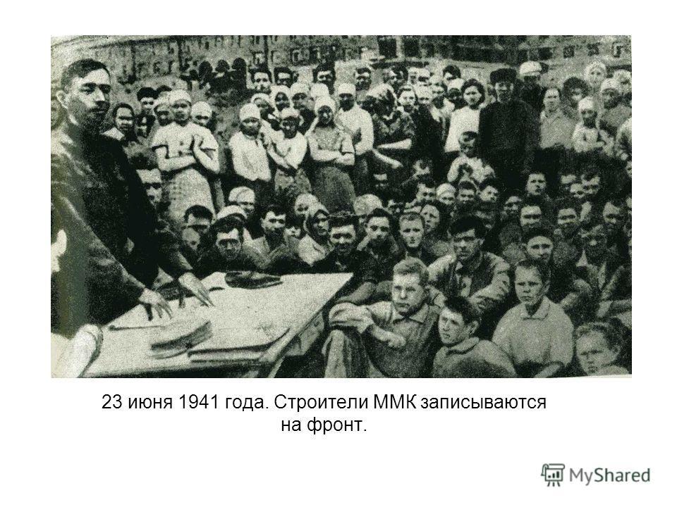 23 июня 1941 года. Строители ММК записываются на фронт.
