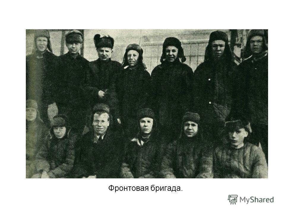 Фронтовая бригада.