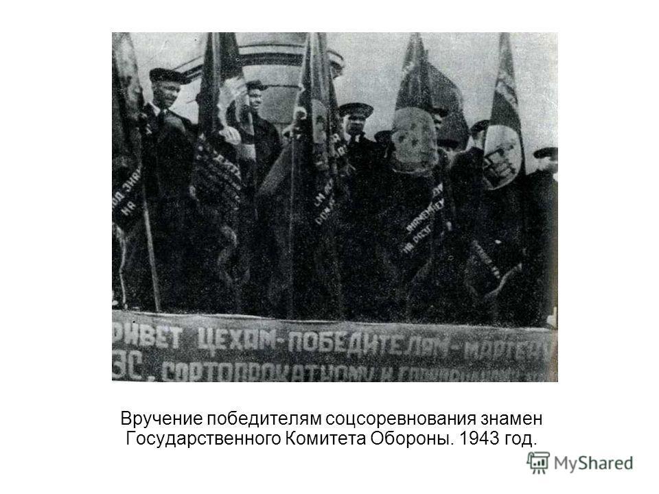 Вручение победителям соцсоревнования знамен Государственного Комитета Обороны. 1943 год.