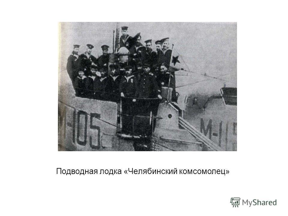 Подводная лодка «Челябинский комсомолец»