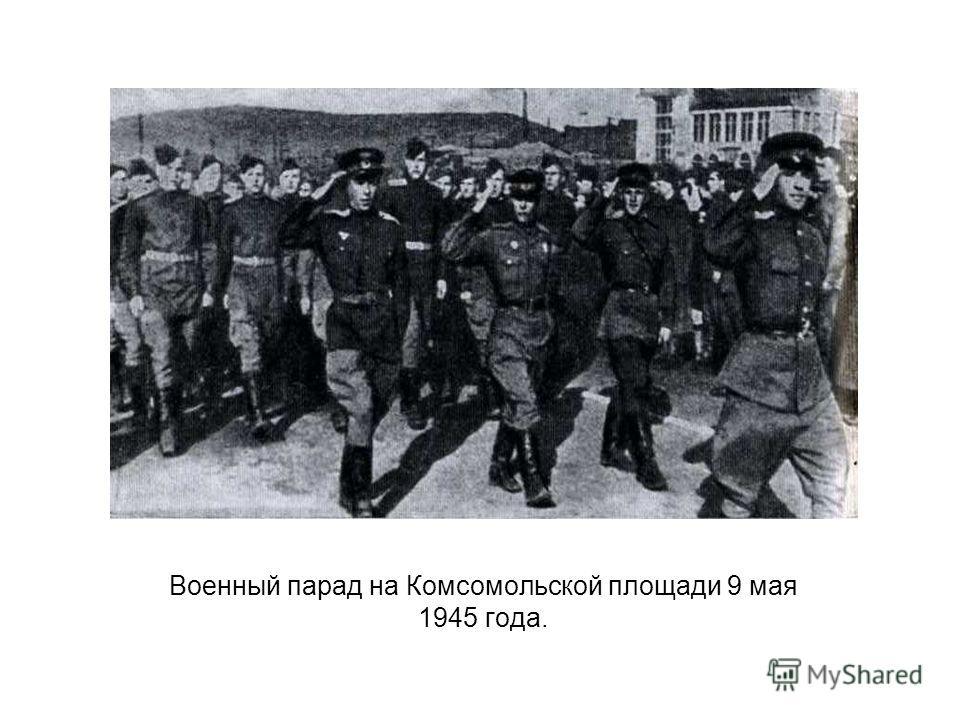 Военный парад на Комсомольской площади 9 мая 1945 года.