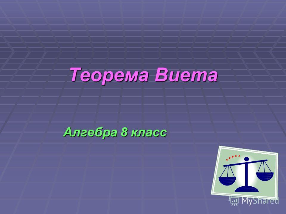 Теорема Виета Алгебра 8 класс