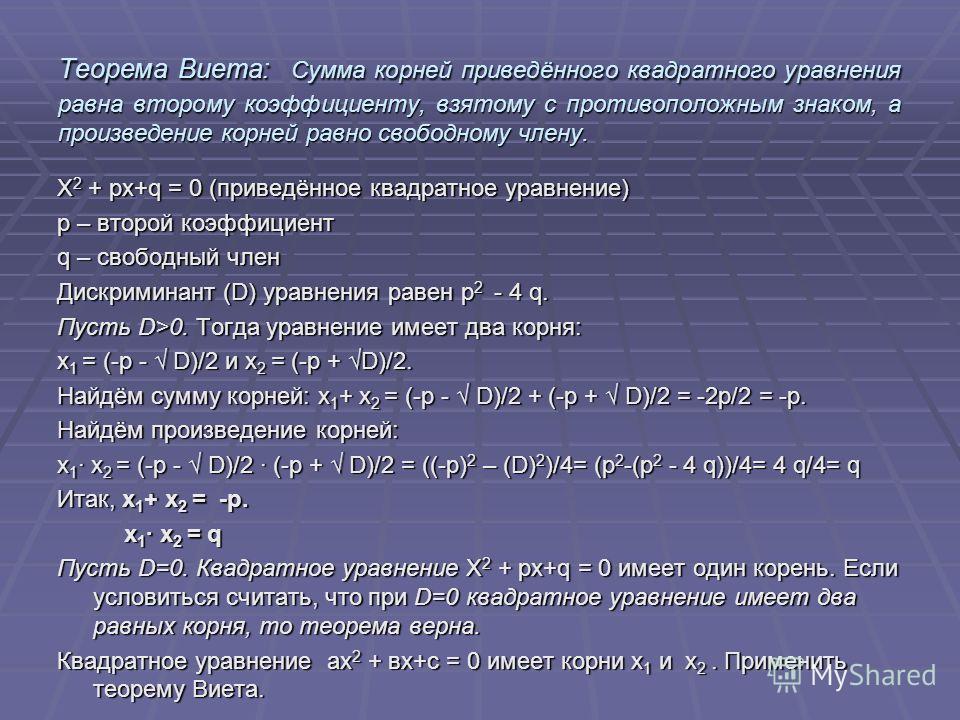 Теорема Виета: Сумма корней приведённого квадратного уравнения равна второму коэффициенту, взятому с противоположным знаком, а произведение корней равно свободному члену. Х 2 + рх+q = 0 (приведённое квадратное уравнение) р – второй коэффициент q – св