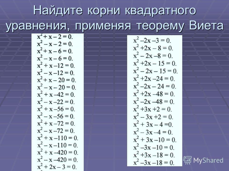 Найдите корни квадратного уравнения, применяя теорему Виета